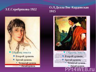 З.Е.Серебрякова 1922 З.Е.Серебрякова 1922