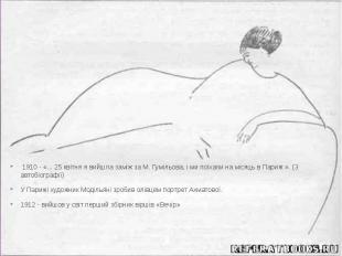 1910 - «... 25 квітня я вийшла заміж за М. Гумільова, і ми поїхали на місяць в П