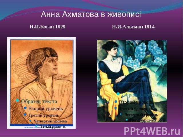 Анна Ахматова в живописі Н.И.Коган 1929
