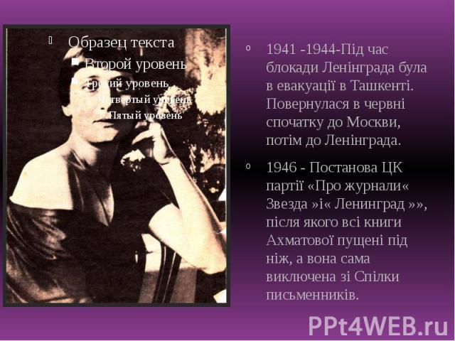 1941 -1944-Під час блокади Ленінграда була в евакуації в Ташкенті. Повернулася в червні спочатку до Москви, потім до Ленінграда. 1941 -1944-Під час блокади Ленінграда була в евакуації в Ташкенті. Повернулася в червні спочатку до Москви, потім до Лен…