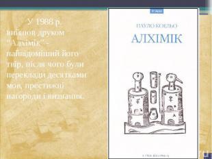 """У 1988 р. вийшов друком """"Алхімік"""" - найвідоміший його твір, після чого були пере"""