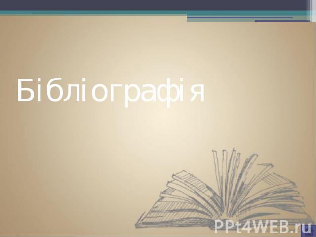 Бібліографія
