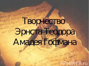 Творчество Эрнста Теодора Амадея Гофмана