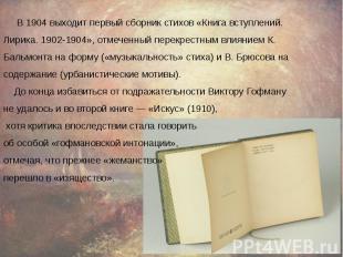 В 1904 выходит первый сборник стихов «Книга вступлений. В 1904 выходит первый сб