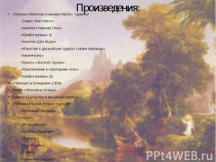 Произведения: Сборник «Фантазии в манере Калло» содержит : Очерк «Жак Калло» Нов