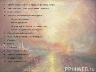 Новелла «Необыкновенные страдания директора театра» Новелла «Необыкновенные стра