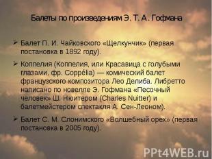 Балеты по произведениям Э. Т. А. Гофмана Балет П. И. Чайковского «Щелкунчик» (пе