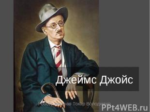Джеймс Джойс Роботу виконав Токар Володимир