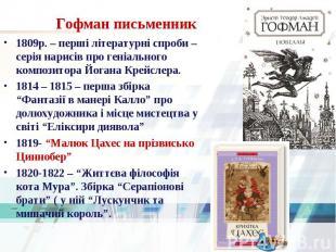 1809р. – перші літературні спроби – серія нарисів про геніального композитора Йо