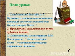 1. Сопоставить балладу А. С. Пушкина и летописный источник, который послужил осн