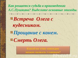 Встреча Олега с кудесником. Встреча Олега с кудесником. Прощание с конем. Смерть