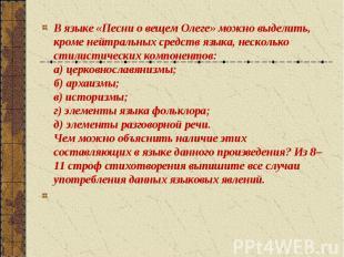 В языке «Песни о вещем Олеге» можно выделить, кроме нейтральных средств языка, н