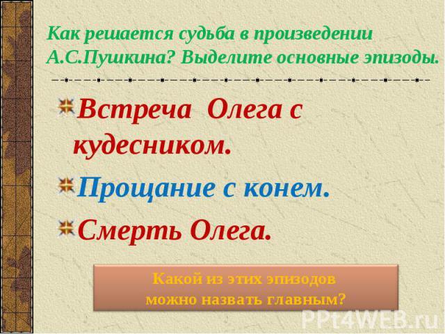 Встреча Олега с кудесником. Встреча Олега с кудесником. Прощание с конем. Смерть Олега.