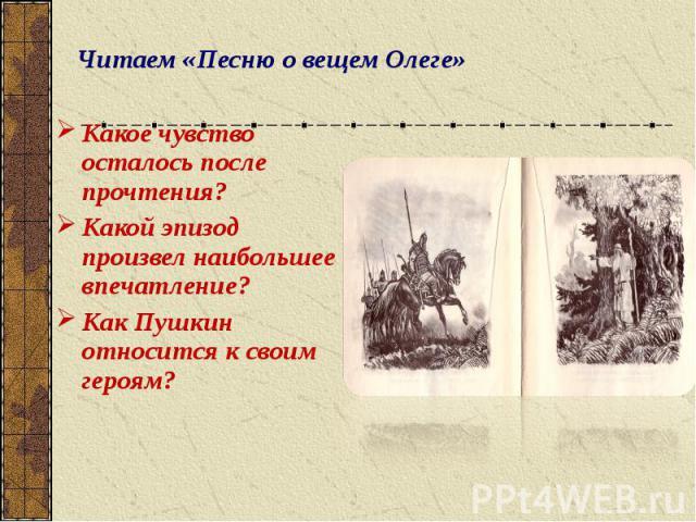 Какое чувство осталось после прочтения? Какое чувство осталось после прочтения? Какой эпизод произвел наибольшее впечатление? Как Пушкин относится к своим героям?