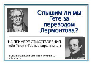 Слышим ли мы Гете за переводом Лермонтова? НА ПРИМЕРЕ СТИХОТВОРЕНИЯ «Из Гете» («