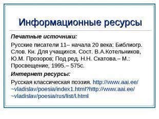 Информационные ресурсы Печатные источники: Русские писатели 11– начала 20 века: