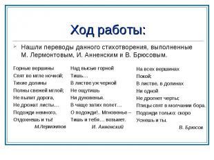 Ход работы: Нашли переводы данного стихотворения, выполненные М. Лермонтовым, И.