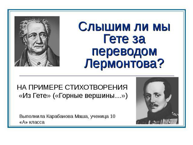 Слышим ли мы Гете за переводом Лермонтова? НА ПРИМЕРЕ СТИХОТВОРЕНИЯ «Из Гете» («Горные вершины…»)