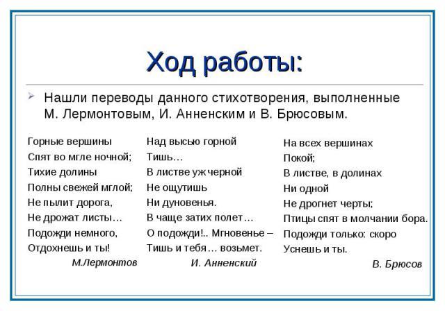 Ход работы: Нашли переводы данного стихотворения, выполненные М. Лермонтовым, И. Анненским и В. Брюсовым.