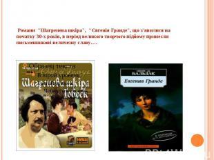 """Романи """"Шагренева шкіра"""", """"Євгенія Гранде"""", що з'явилися на"""