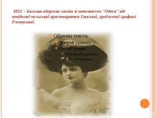 """1832 - Бальзак одержав листа зі штемпелем """"Одеса"""" від невідомої польсь"""