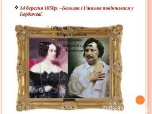 14 березня 1850р. –Бальзак і Ганська повінчалися у Бердичеві.