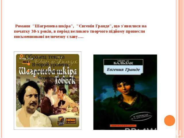 """Романи """"Шагренева шкіра"""", """"Євгенія Гранде"""", що з'явилися на початку 30-х років, в період великого творчого підйому принесли письменникові величезну славу…."""