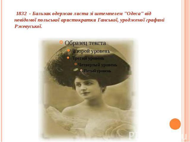 """1832 - Бальзак одержав листа зі штемпелем """"Одеса"""" від невідомої польської аристократки Ганської, уродженої графині Ржевуської."""