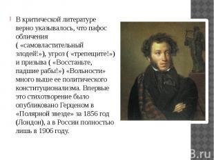 В критической литературе верно указывалось, чтопафос обличения ( «самовлас