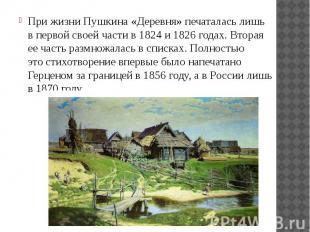 При жизни Пушкина «Деревня» печаталась лишь впервой своей части в182