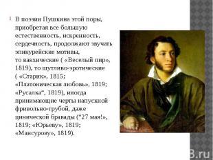 В поэзии Пушкина этой поры, приобретая всебольшую естественность, искренно