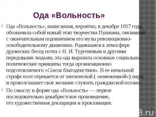Ода «Вольность» Ода «Вольность», написанная, вероятно, вдекабре 1817 года,