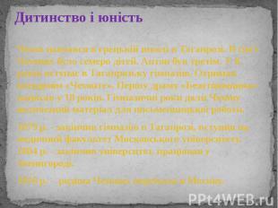 Дитинство і юність Чехов навчався в грецькій школі в Таганрозі. В сім'ї Чехових