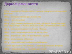 Дорослі роки життя 1879р. - переїхав до Москви, щоб вступити до університе