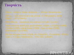 Творчість 1884 р. - вийшла збірка оповідань— «Казки Мельпомени». 1887 р. -