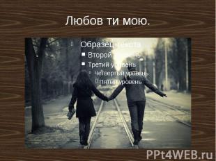 Любов ти мою.