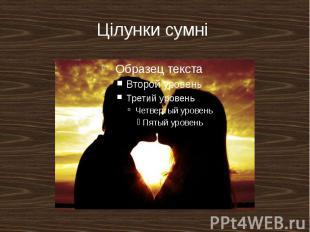 Цілунки сумні