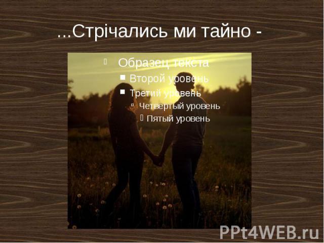 ...Стрічались ми тайно -