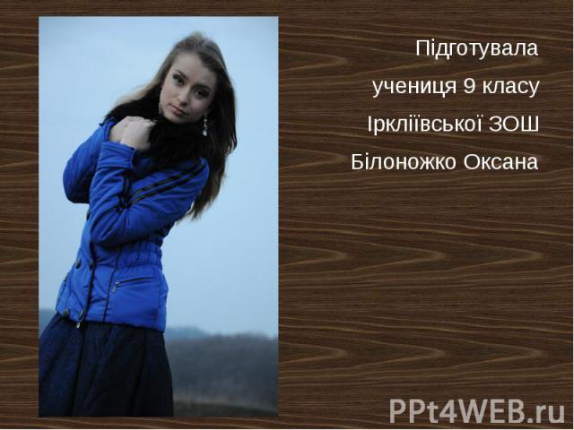Підготувала учениця 9 класу Іркліївської ЗОШ Білоножко Оксана