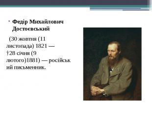 Федір Михайлович Достоєвський Федір Михайлович Достоєвський (30&nbsp