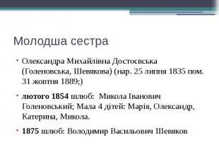 Молодша сестра Олександра Михайлівна Достоєвська (Голеновська, Шевякова) (нар. 2