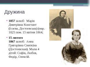 Дружина 1857шлюб:Марія Дмитрівна Констант (Ісаєва, Достоєвська