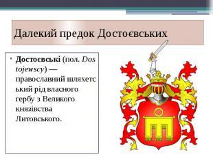 Далекий предокДостоєвських Достоєвські(пол.Dostojewscy) —право