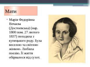 Мати Марія Федорівна Нечаєва (Достоевська) (нар. 1800 пом. 27 лютого 1837) поход