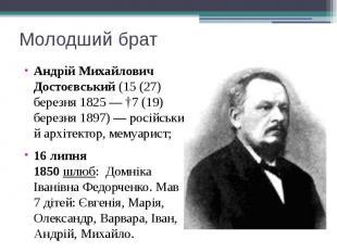 Молодший брат Андрій Михайлович Достоєвський(15(27) березня182