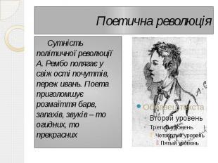 Поетична революція Сутність політичної революції А. Рембо полягає у свіжості поч