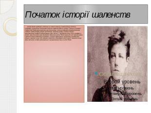 Початок історії шаленств Артюр Рембо народився у 1854 році на півночі Франції у