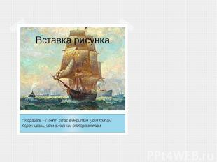 """""""Корабель – Поет"""" стає відкритим усім типам переживань, усім духовним експеремен"""