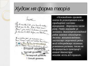 Художня форма творів «Ясновидіння» призвело поета до розхитування основ традицій