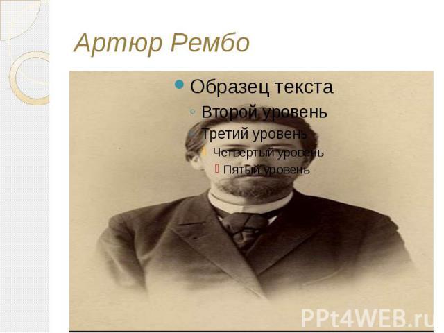 Артюр Рембо